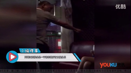 【网曝江西修水县一干部在歌厅打女服务员 县国土资源局回应:已免职】