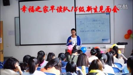 雅安职业技术学院幸福之家早读队16级新生见面会