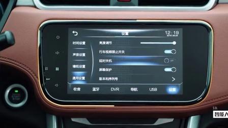 北汽幻速S3L 全新七座SUV 功能介绍篇
