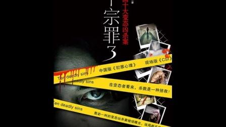 《十宗罪3》有声小说(01-36)第三部 全集 完 《十宗罪3》有声小说 第35集