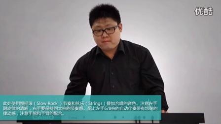 电子琴考级曲目示范《八月桂花遍地开》(第四套中国音协考级5级)_高清