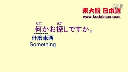 日語 旅遊會話 #購物編 只看不買