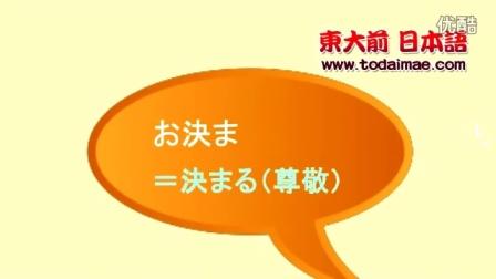 日語 旅遊會話 #餐廳編2