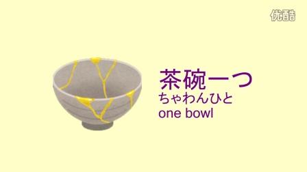 日語 旅遊會話 #追加點菜編