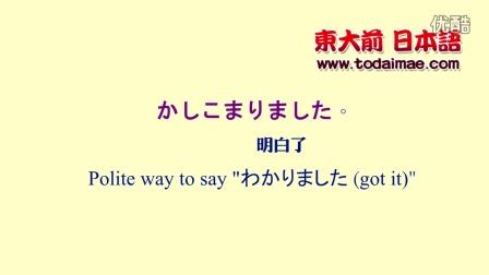 日語 旅遊會話 #點飛機餐編