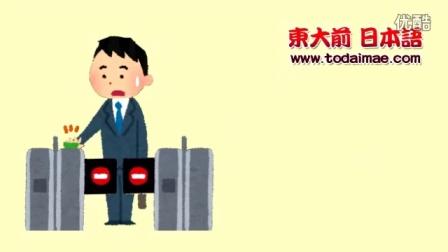 日語 酒店會話 #購買或使用SUICA時的