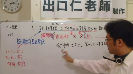 大家的日本語第40課文型