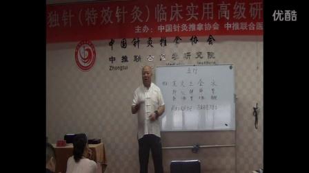 中医教学-杜嵩独针生动讲解五行在治病中的作用