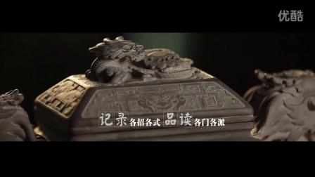 砚道人生 宣传片