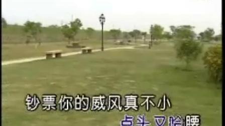 怀旧:歌曲《钞票》 迟志强 (1999年)