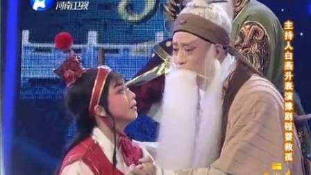 白燕升表演豫剧《程婴救孤》