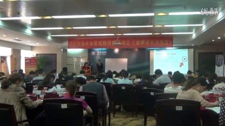 连锁店目标管理-李建军老师视频_clip