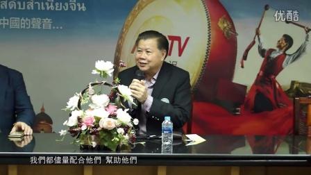 MGTV:廣東東莞市中小企業發展與上市促進會到訪東盟衛視和泰國中小企業促進會