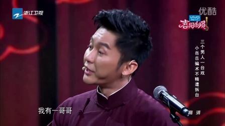 欢乐喜剧人第3季2016贾玲蒋欣-《看我72变》岳云鹏抢范冰冰李晨发怒.