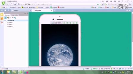 UI交互新手变大神Axure原型图带你飞向PM产品经理【诚筑说】7