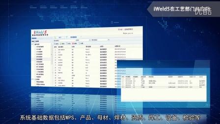 iWeld5产品介绍