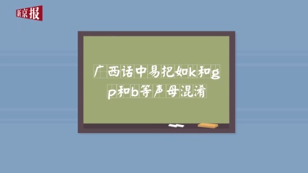 """还只知道""""蓝瘦香菇""""呢?教你速成广西话10级"""