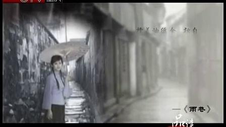 品读 《雨巷》 戴望舒
