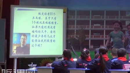 《找次品》(1)【华应龙】(小学数学名师高效课堂、翻转课堂与微课程教学观摩活动)