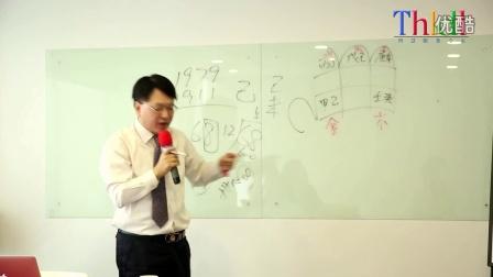 何子文讲解六十甲子纳音表 THLDL大课堂管理培训
