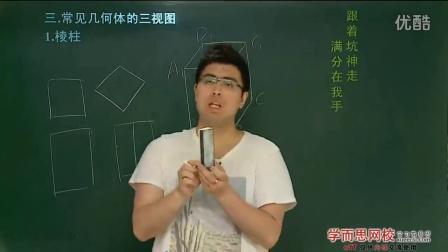 直观图与三视图知识点讲解_高中数学视频教学