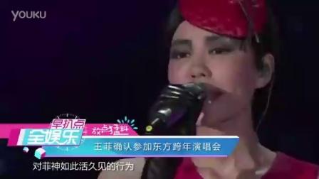 王菲确认参加东方跨年演唱会