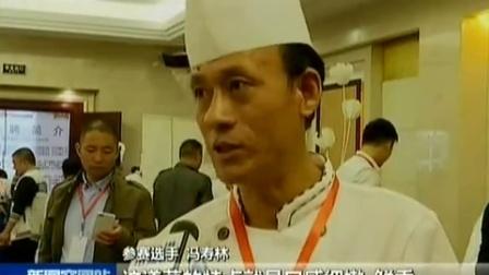 连云港举办首届地方海鲜烹饪技能大赛 161014 新闻空间站