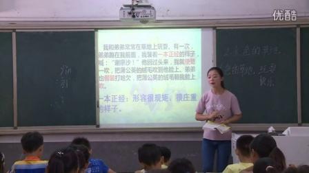 三年级人教版上册金色的草地教学视频