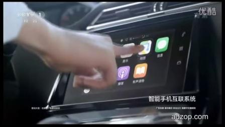 新一代东风标致308汽车高清广告