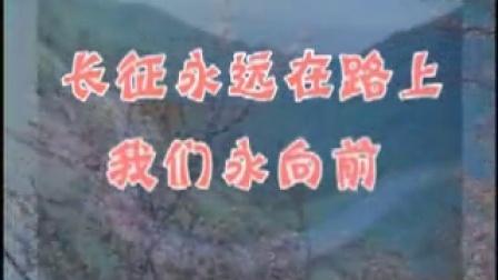 歌曲《不到长城非好汉》