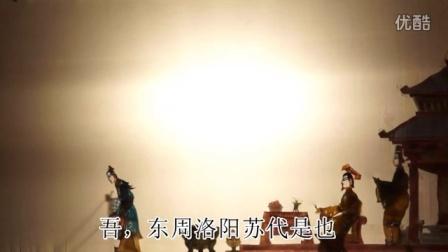 武安平调冀南皮影配音