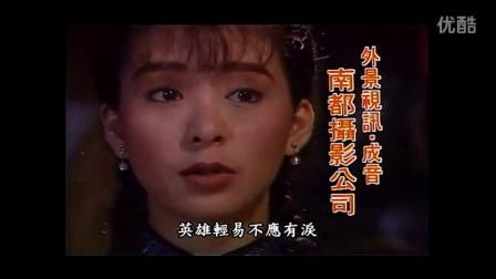 1989《春去春又回》片尾曲《院中花正红》,演唱:谢雷