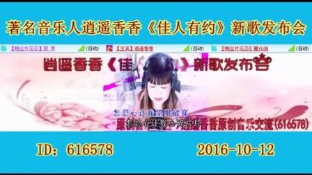 10.12音乐人逍遥香香《佳人有约》新歌发布会