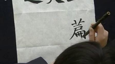 书法讲座柳公权楷书系列_司马彦书法教学视频