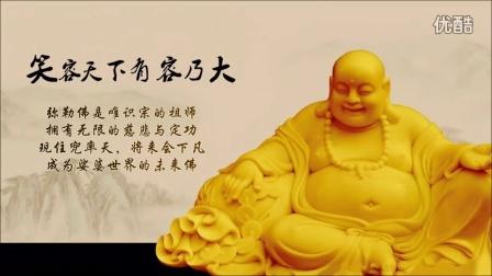 弥勒佛心咒 Buddhist Mantra
