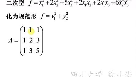 徐小湛《线性代数》 第60讲 用配方法化二次型成标准形_标清