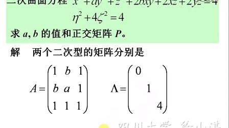徐小湛《线性代数》 第59讲 二次型及其标准形 (习题与考题)_标清