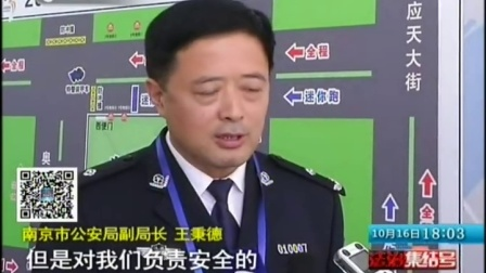 """南京全线安保:护跑""""最美马拉松赛""""   161016  法治集结号"""