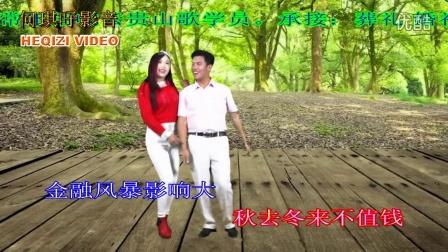 贵州山歌-花香蝶舞醉夕阳(张馨月、陈俊)云南山歌