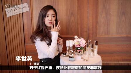 Get it beauty 李世英彼岸爱名人之秘by韩乣利化妆品幕后采访