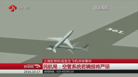 新闻眼20161017上海虹桥机场发生飞机 民航局:空管系统若瞒报将严惩 高清