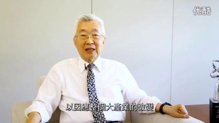 """孙先生开讲!鼎捷""""一线、三环、互联""""的时代背景与战略蓝图"""