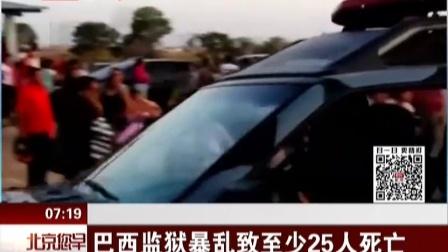 巴西监狱暴乱致至少25人死亡 北京您早 161018