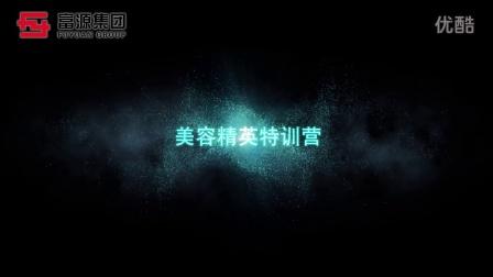 富源集团 培训学校宣传片
