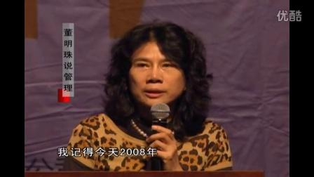 董明珠说管理 4DVD 企业管理培训视频教程课程讲座 人人移动网校