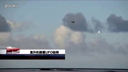 UFO劫持武装直升机!堪称最清晰版UFO_标清