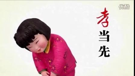 梦娃 社会主义核心价值观公益广告