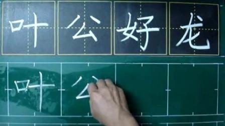 秋季硬笔书法24——叶公好龙_合并文件