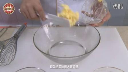 爱烘焙第22期 双色小棋格饼干_标清