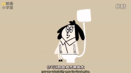 煎蛋小学堂:憋尿的后果会有多严重?